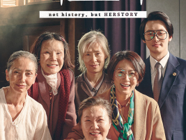 Now/here, the inside and outside of the 'comfort women'1 films, Part 2 -  It is possible to imagine differently