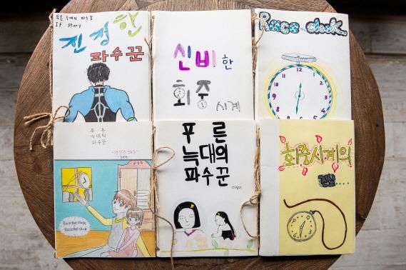 강원도 마차중학교 학생들이 『푸른 늑대의 파수꾼』을 읽고 독후활동으로 만든 아트북 ©오늘의 나