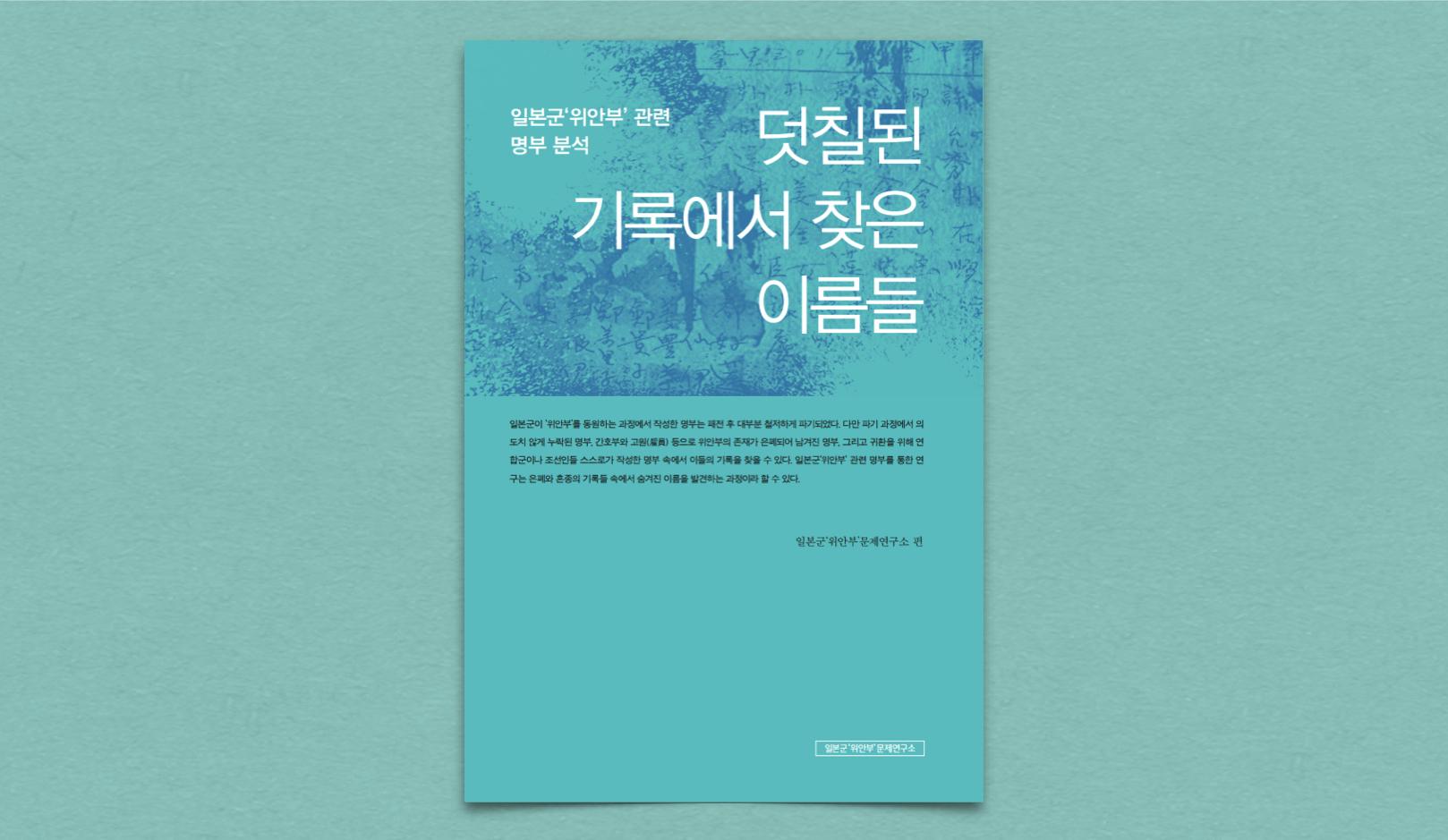 그림1. 『덧칠된 기록에서 찾은 이름들』, 일본군'위안부'문제연구소, 2019.