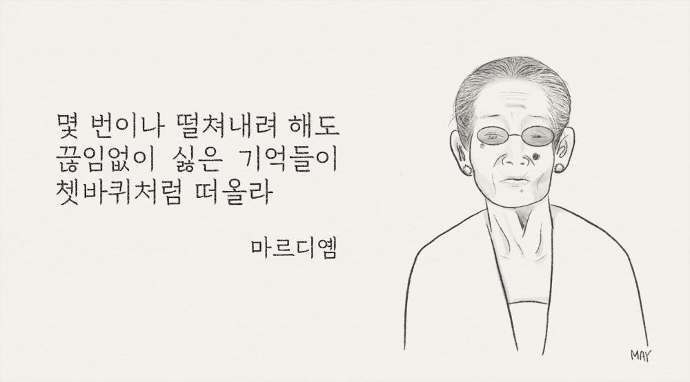마르디옘 씨의 초상화 ⓒ백정미 디자이너