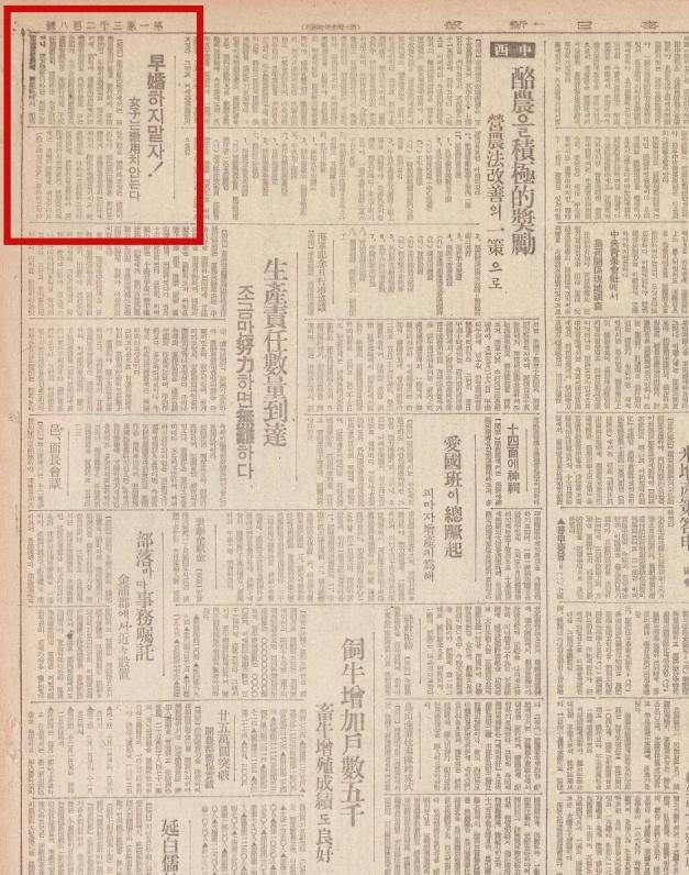 매일신보 1944.05.16. ⓒ한국역사정보통합시스템