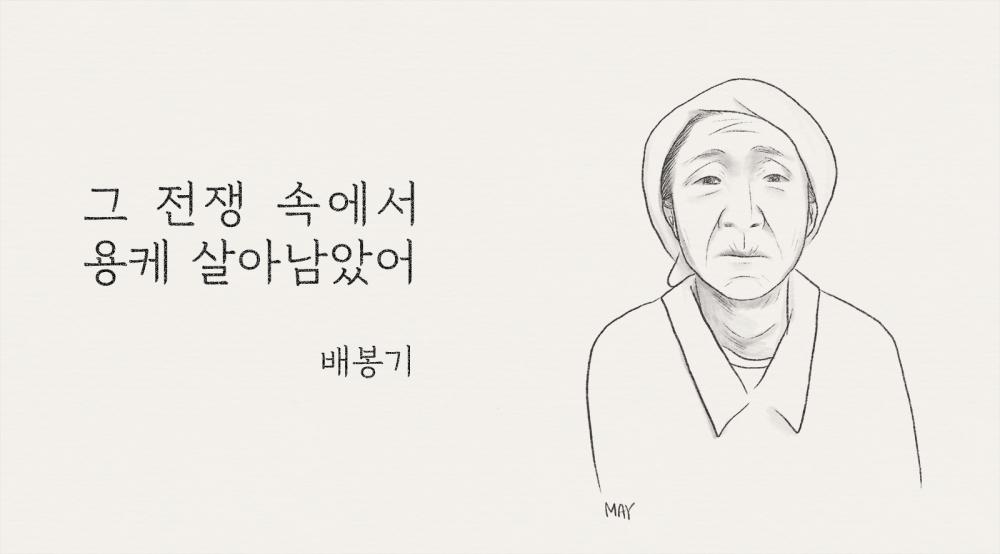 배봉기 일러스트 ⓒ백정미 디자이너