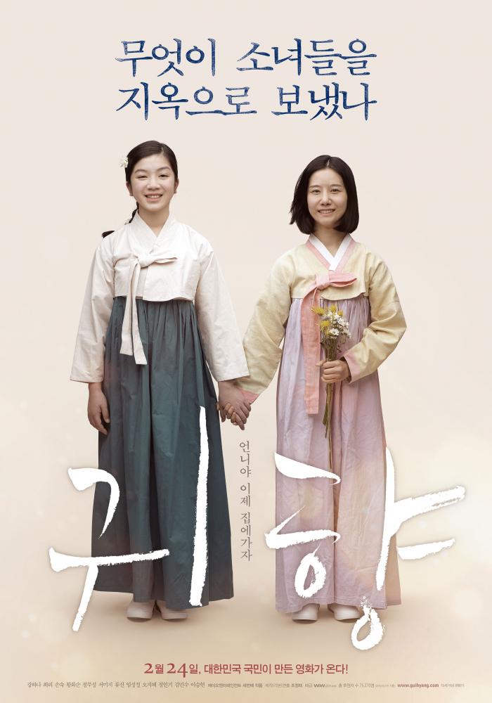 영화 <귀향>(2015) 포스터