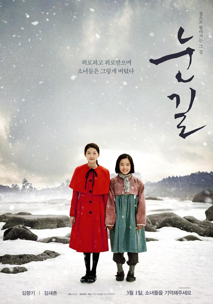 영화 <눈길>(2017) 포스터
