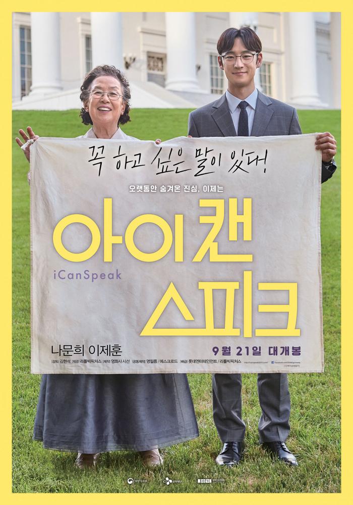 영화 <아이 캔 스피크>(2017) 포스터