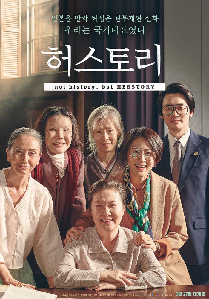 영화 <허스토리>(2018) 포스터