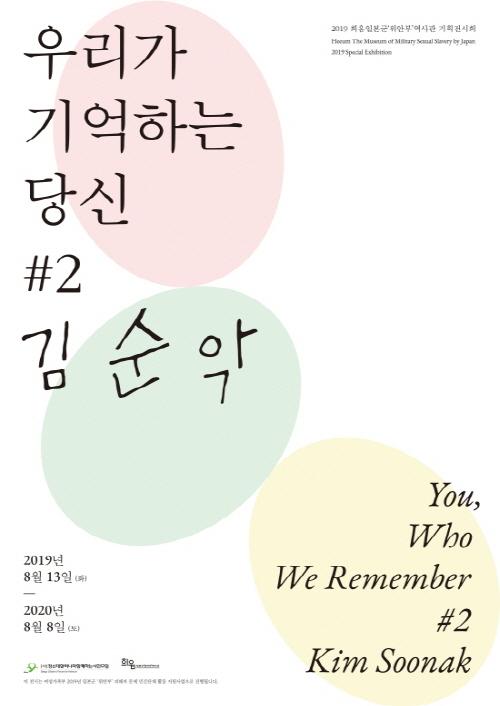 <우리가 기억하는 당신 #2 김순악> 전시 포스터