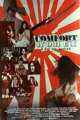 '위안부' 정의를 위한 외침 영화 포스터(1994년)