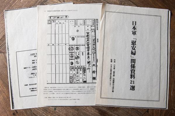 일본군 강제 위안부 관련 일본 측 공식 문서들. 육군 대신의 '위임한다'는 직인부터 직급별 결재 도장이 찍혀 있다. ©오늘의 나