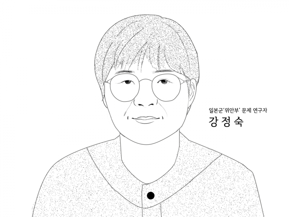 일본군'위안부' 문제 연구자 강정숙