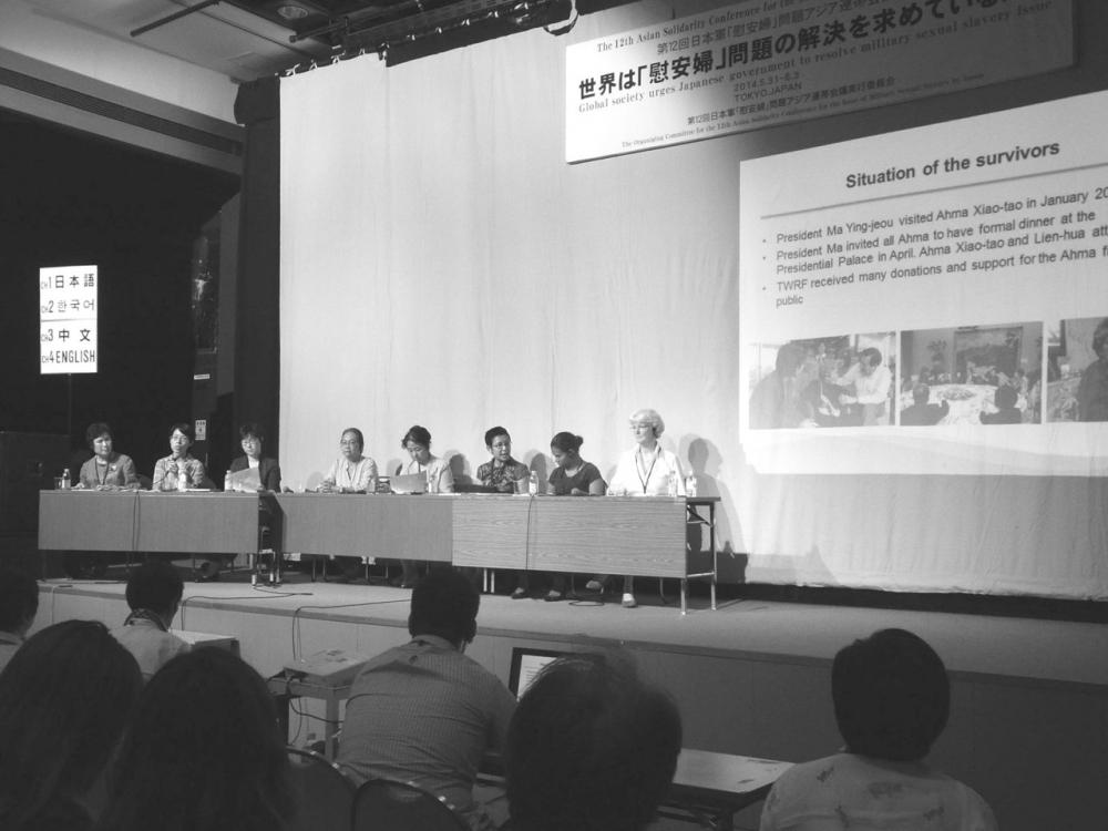 제12차 아시아연대회의, 2014년 도쿄에서 아시아 및 네덜란드의 '위안부' 문제 활동가 및 생존자들의 연대회의가 개최되었다. (출처 : 梁澄子(Yang Ching Ja)씨 제공)
