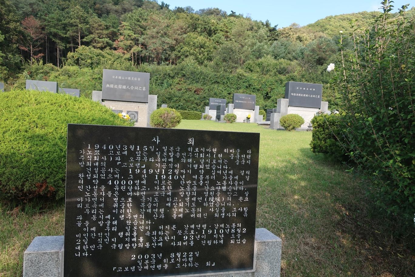 고보댐 사죄비 ©김용자