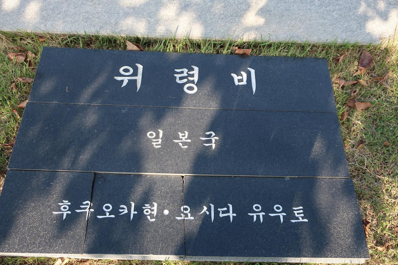 교체된 위령비 ©김용자