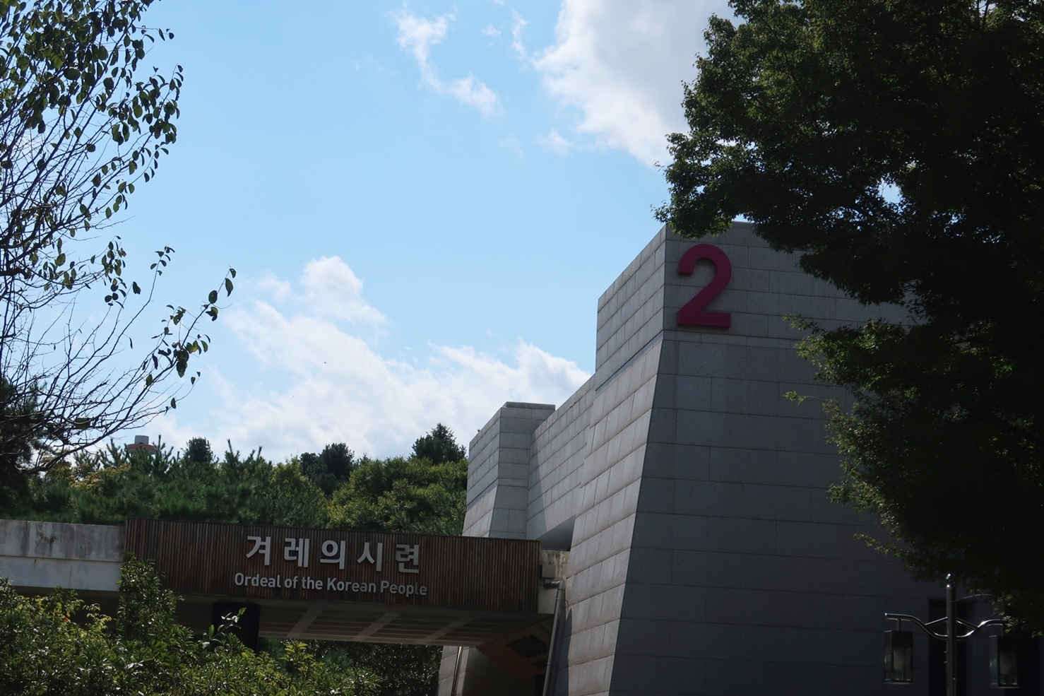제2전시관 - '겨레의 시련'관 ©김용자