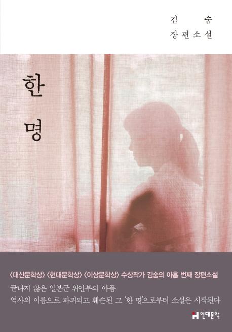 김숨, 『한 명』, 현대문학, 2016