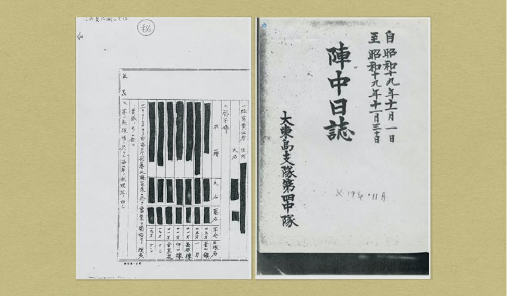 그림2_오키나와 다이토 제도(大東諸島) 4중대 진중일지