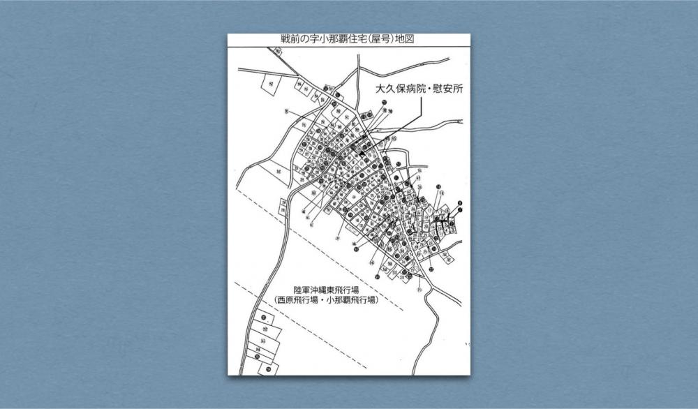 위안소가 표기된 오나하 마을 지도