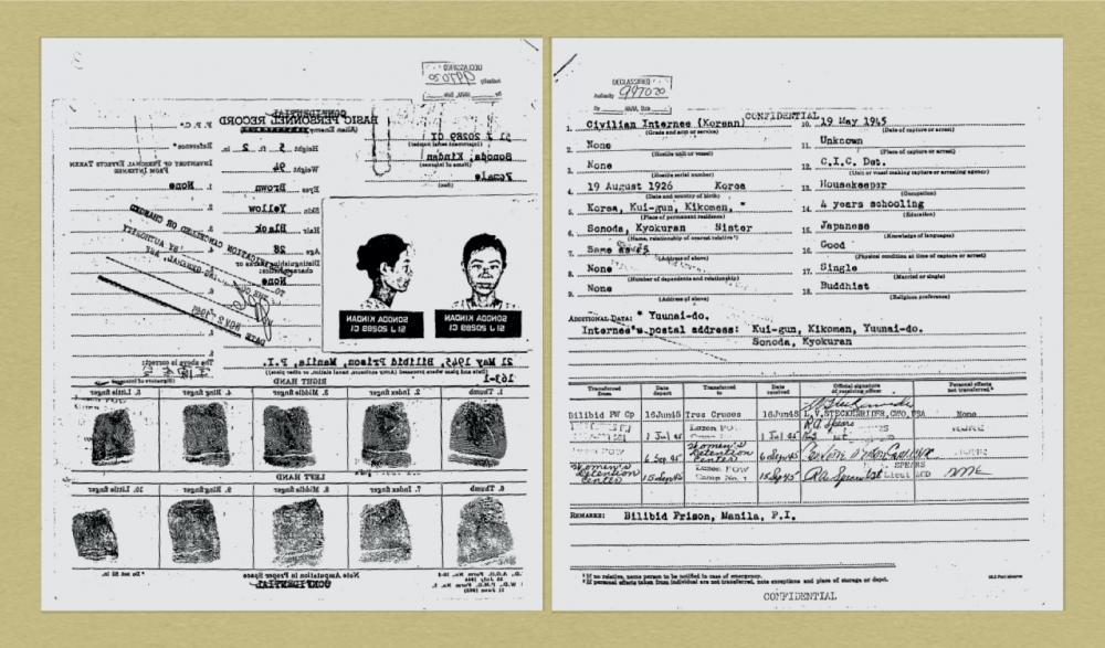 그림4_필리핀 포로수용소 명부_0