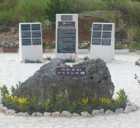미야코 섬의 '아리랑비'와 '여성들에게' (2008년 건립)/ 사진 : 홍윤신