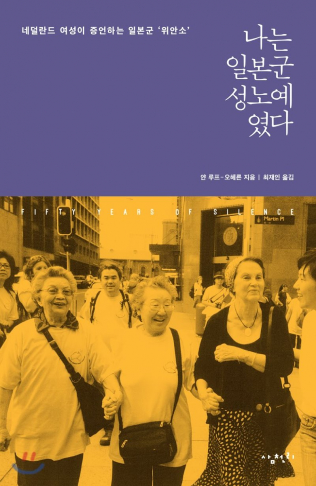 얀 루프 오헤른 저, 최재인 역 ,『나는 일본군의 성노예였다:네덜란드 여성이 증언하는 일본군위안소』, 표지