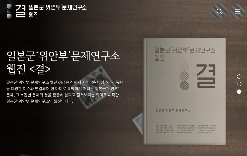 웹진 <결> 메인 화면