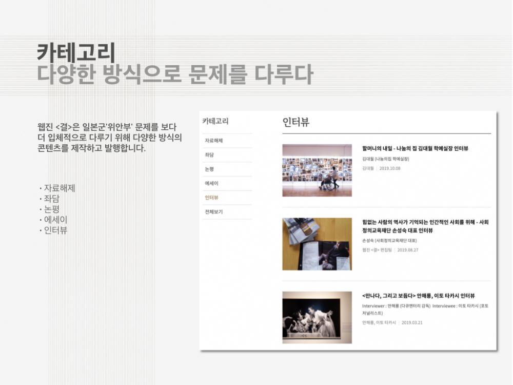웹진 <결> 카테고리 설명