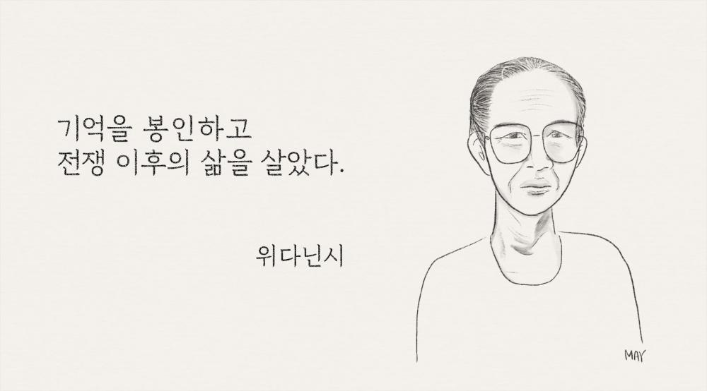 위다닌시 씨의 초상화 ⓒ백정미 디자이너