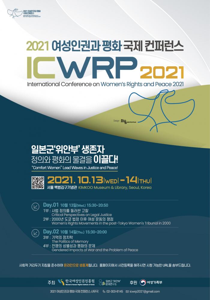 2021 여성인권과 평화 국제컨퍼런스 포스터
