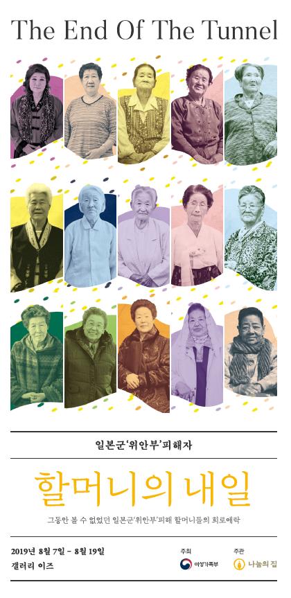 <할머니의 내일 展> 리플렛 표지