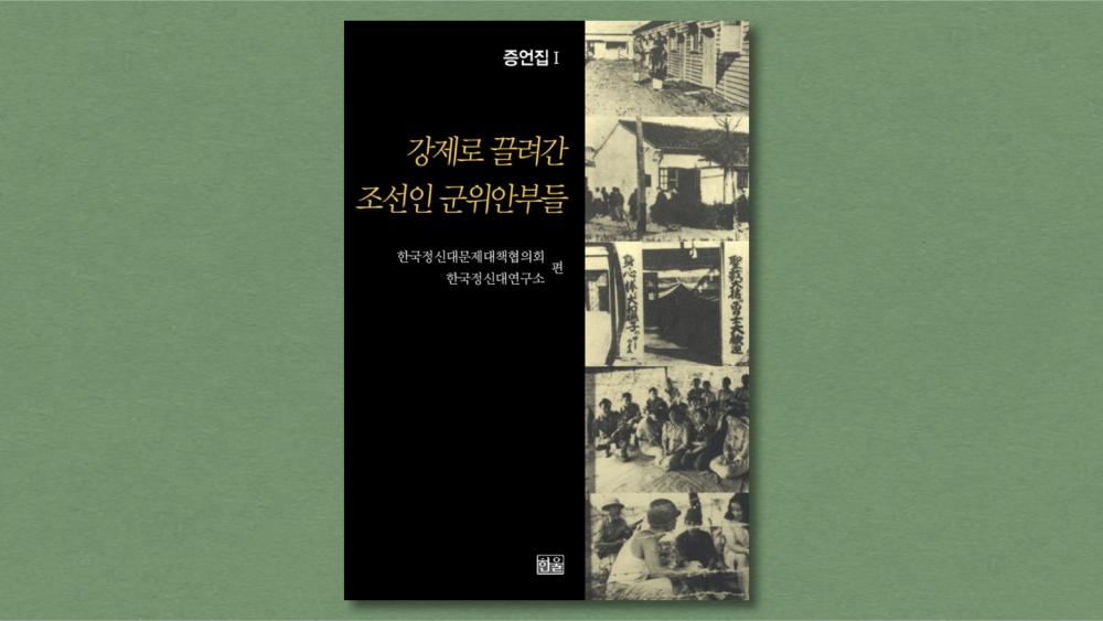 『강제로 끌려간 조선인 군위안부들』 (한국정신대문제대책협의회, 정신대연구회 편, 한울, 1993)