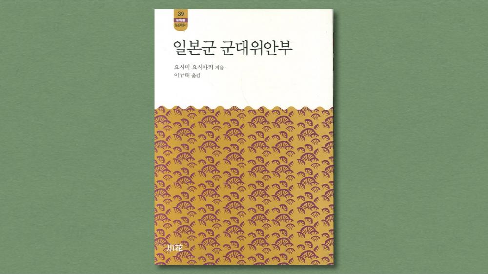 『일본군 군대위안부』 (요시미 요시아키 지음, 이규태 옮김, 도서출판 소화, 1998.)