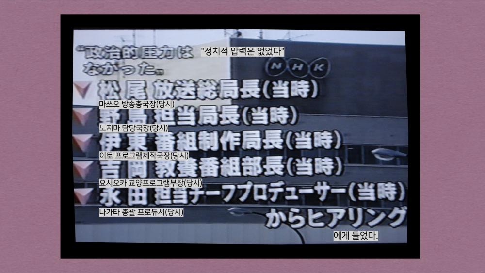 2001년 1월 19일 NHK 저녁 뉴스 (1)