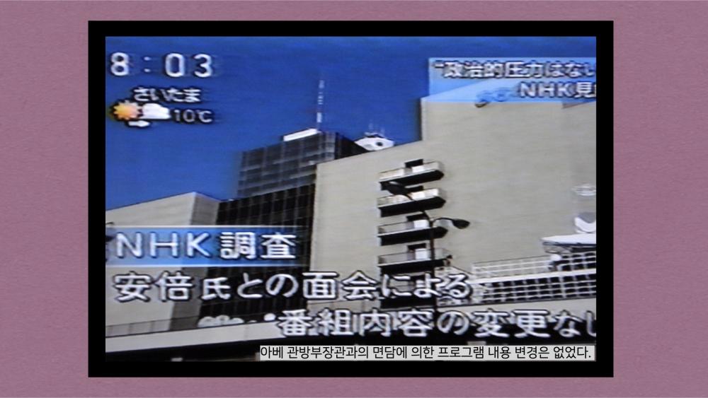 2015년 1월 14일 아침뉴스에서 NHK는 아베 관방부장관과의 면담에 의한 프로그램 내용 변경은 없었다라고 보도했다.