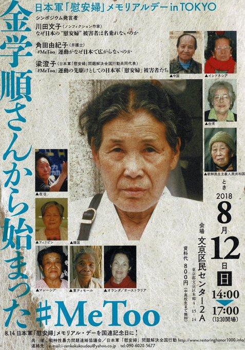 2018년 8월 12일의 집회 포스터  〈일본군' 위안부' 메모리얼데이 in 도쿄 김학순씨부터 시작된 #MeToo〉