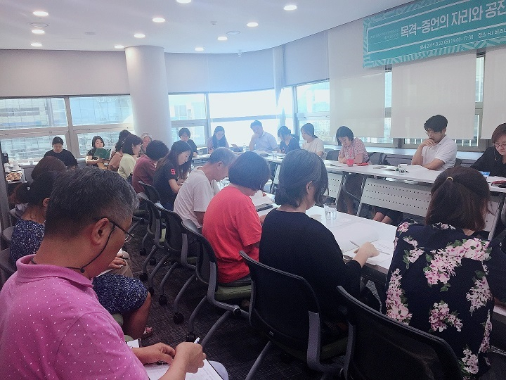 2019년 8월 22일, 일본군'위안부'문제연구소에서 해당 주제로 콜로키엄이 열렸다.