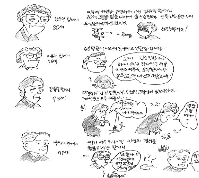 최종순 교사(전 누원초)의 수업을 함께 나눈 당시 학생들이 피해자 할머니를 주제로 그린 만화