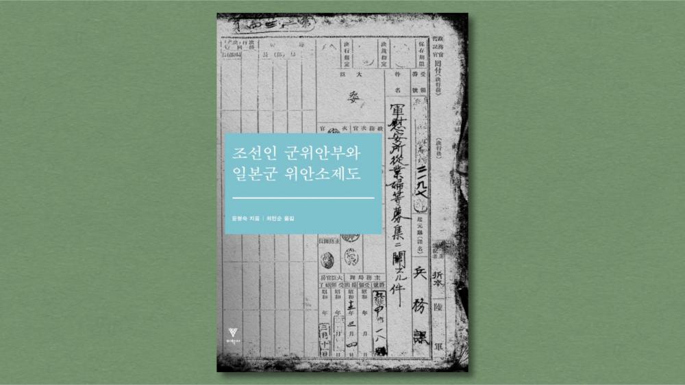『조선인 군위안부와 일본군 위안소 제도』 (윤명숙 지음, 최정원 옮김, 이학사, 2015.)