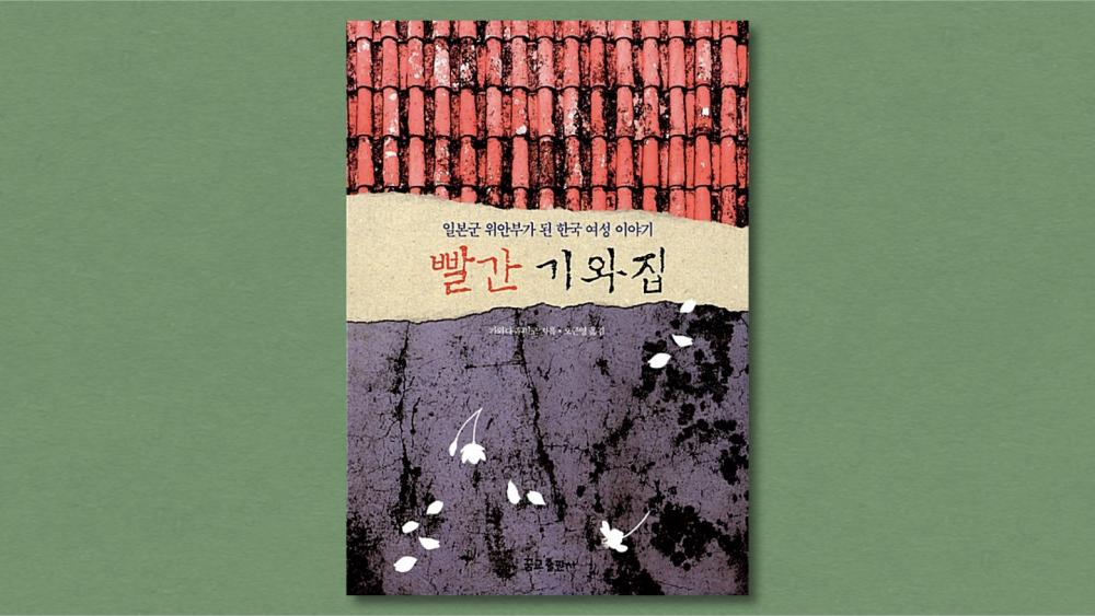 『빨간 기와집』 (가와타 후미코 지음, 오근영 옮김, 꿈교출판사, 2014.)