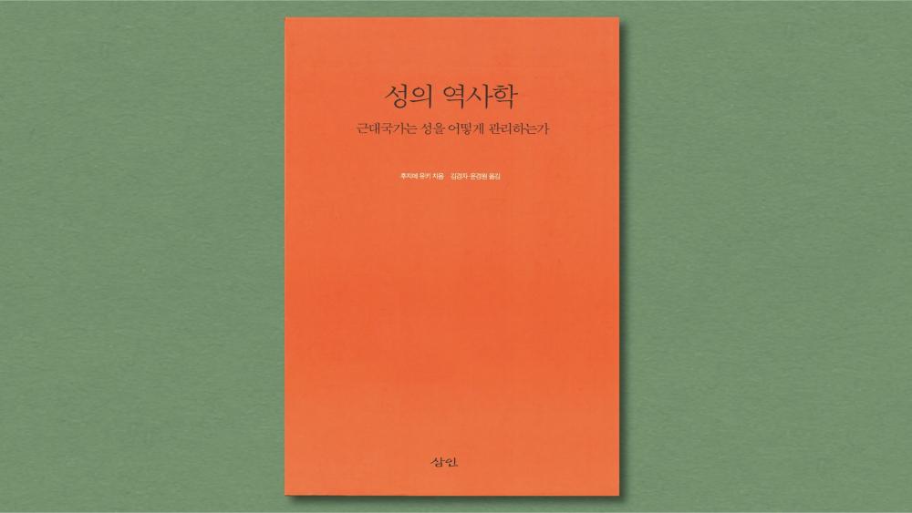 『성의 역사학 : 근대국가는 성을 어떻게 관리하는가』 (후지메 유키 지음, 김경자, 윤경원 옮김, 삼인, 2004.)