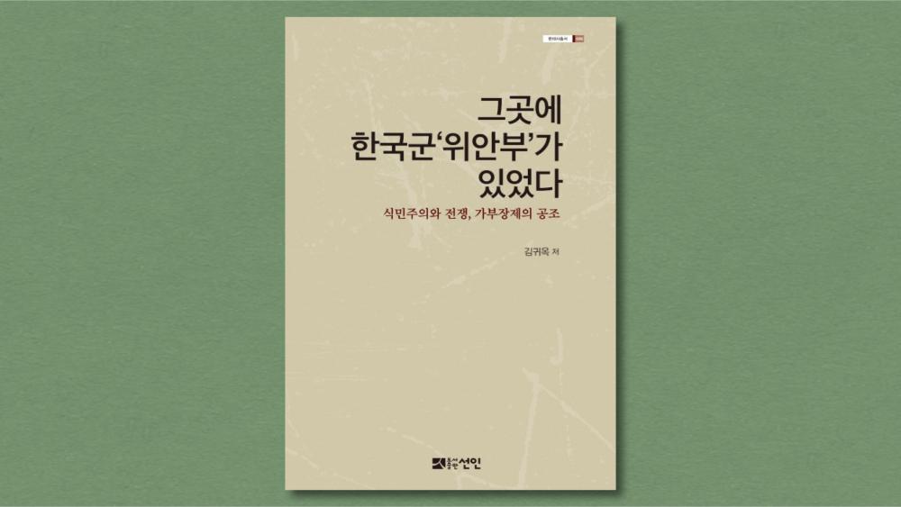 『그곳에 한국군 위안부가 있었다 : 식민주의와 전쟁, 가부장제의 공조』 (김귀옥 지음, 선인, 2019.)