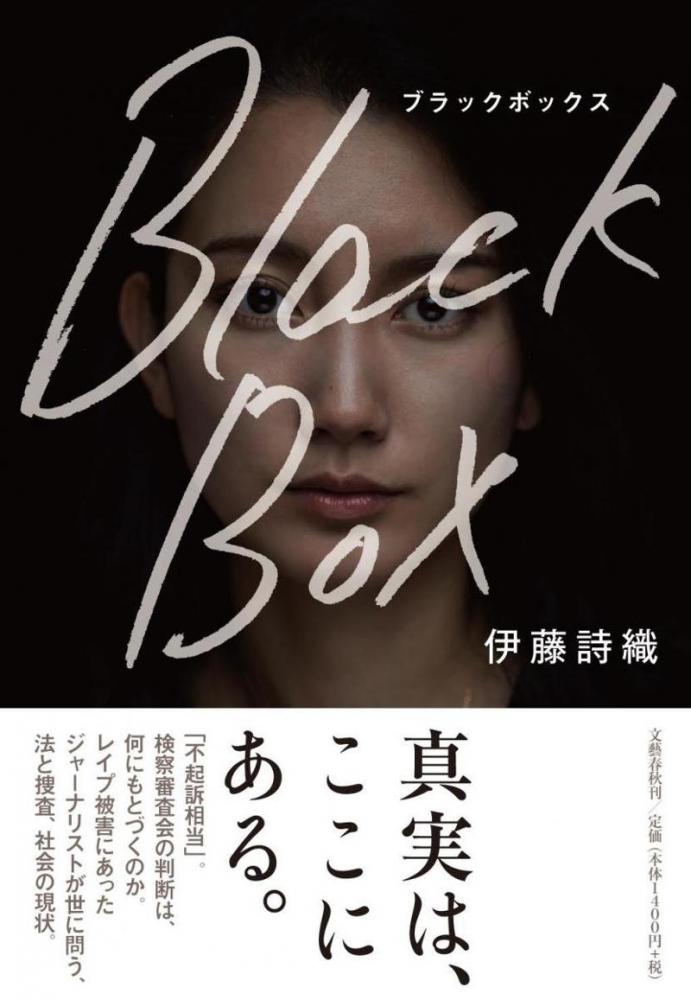 강간 피해를 알리고 일본 경찰의 2차 가해와 사법제도의 문제점을 고발한 이토 시오리의 책 『Black Box』의 표지