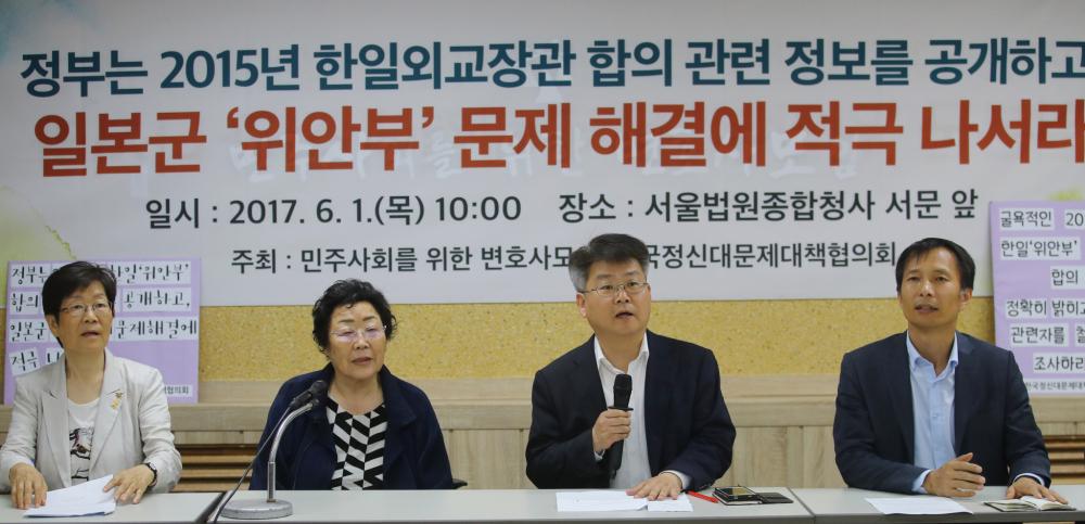 2017년 6월 1일, 민주사회를위한변호사모임(민변) 사무실에서 열린 '2015년 한일 외교장관 합의 관련 정보공개 촉구 기자회견' (사진=연합뉴스)