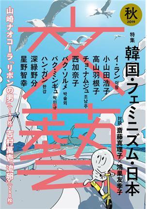 """『文藝』 2019년 """"한국・페미니즘・일본"""" 특집호 표지"""