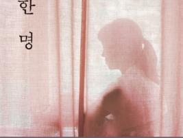 왜 구술 증언록은 소설로 다시 쓰여야 했는가 - 김숨의 『한 명』을 중심으로