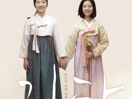 Now/here, the inside and outside of the 'comfort women'1 films, Part 1 - <Spirits' Homecoming> as a 'male-oriented movie'