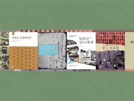 일본군'위안부' 문제를 이해하는 데 도움이 되는 책들 2부 - 웹진 <결> 편집위원 추천도서