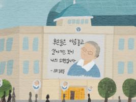 김복동을 기억하는 사람들 <상> - 단상 위의 김복동