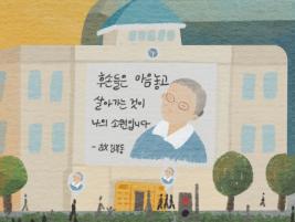 김복동을 기억하는 사람들 <하> - 김복동이 뿌린 씨앗