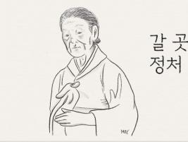 일본인 '위안부' 다마코 씨 이야기 (1)