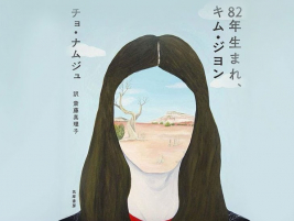 Japan's Me Too Movement and 'Comfort Women' Issue Part 2 – Intersection of History and the Translation of Culture